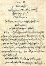 Кодекс Copiale (Codex Copiale / Copiale cipher)