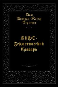 Дом А.-Ж Пернети.  Мифо-герметический словарь