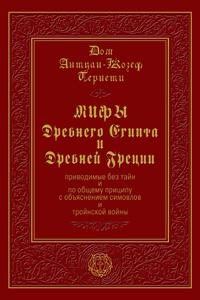 Дом А.-Ж Пернети. Мифы Древнего Египта и Древней Греции (2-е издание, исправленное)
